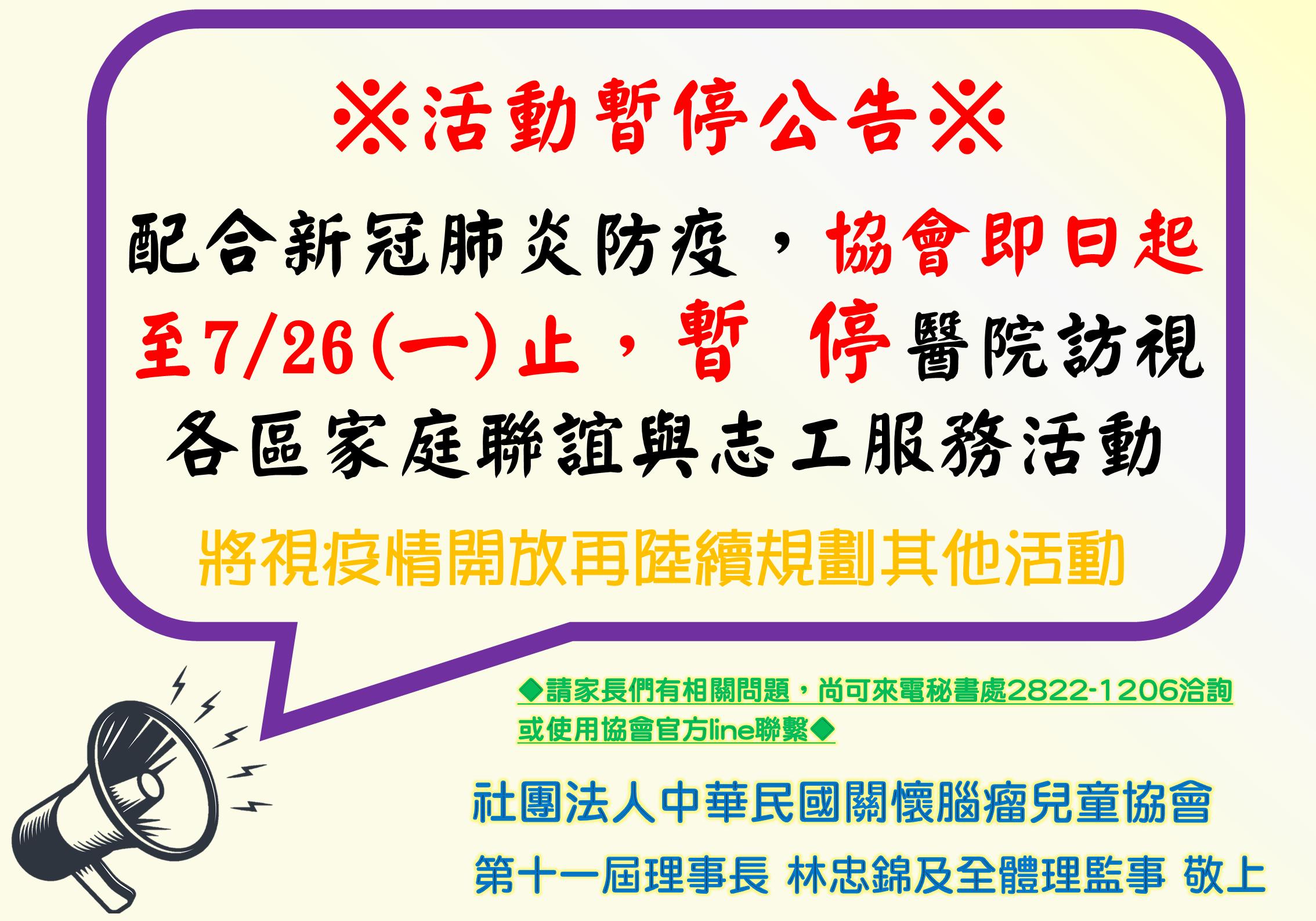 活動暫停公告110.07.26版.png
